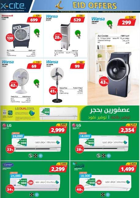مجلة عروض اكسايت السعوديه في العيد مكيفات